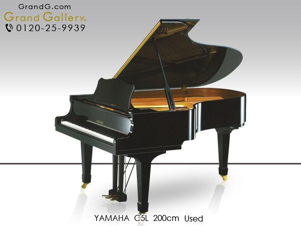【売約済】中古グランドピアノ YAMAHA(ヤマハ)C5L
