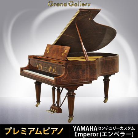 究極の国産プレミアムグランドピアノ! YAMAHA(ヤマハ) センチュリーカスタム エンペラー