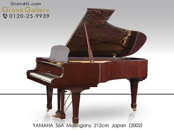 中古グランドピアノ YAMAHA(ヤマハ)S6A マホガニー