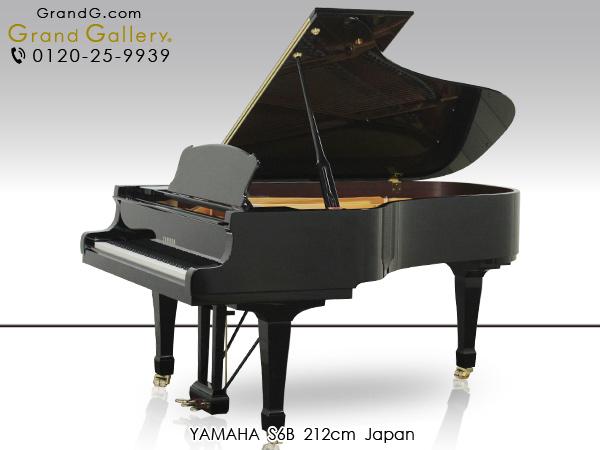 特選中古ピアノ YAMAHA(ヤマハ) S6B ヤマハグランドピアノの最高峰「Sシリーズ」