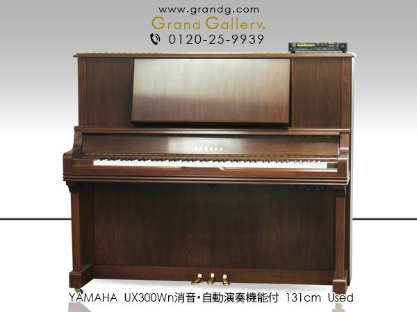 【売約済】特選中古ピアノ YAMAHA(ヤマハ)UX300Wn Xシリーズの最終モデル 自動演奏機能付