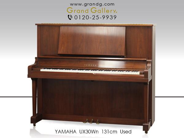 特選中古ピアノ YAMAHA(ヤマハ) UX30Wn 希少Xシリーズ木目!大型上位グレード