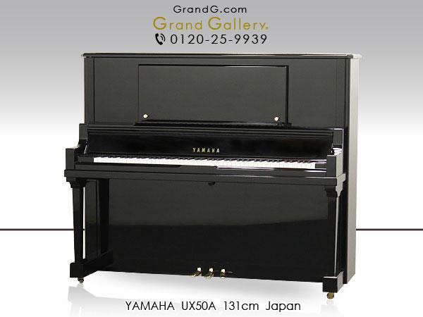 中古ピアノ YAMAHA(ヤマハ)UX50A UX系の音を受け継ぎ、磨きあげたハイグレードピアノ