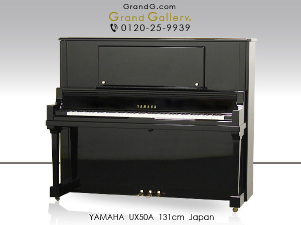 UX系の音を受け継ぎ、磨きあげたハイグレードピアノ YAMAHA(ヤマハ) UX50A