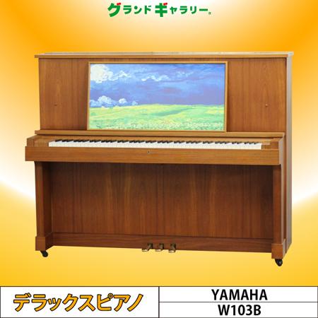 特選中古ピアノ YAMAHA(ヤマハ)W103B 他では手に入れることができない、世界に1台だけのカスタムピアノ