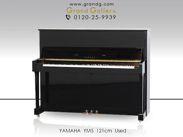 【売約済】特選中古ピアノ YAMAHA(ヤマハ)YM5 / アウトレットピアノ ※2008年製 お買得♪初めての1台にお勧め!