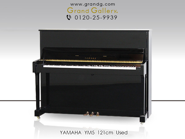中古ピアノ YAMAHA(ヤマハ)YM5 / アウトレットピアノ ※2008年製 お買得♪初めての1台にお勧め!