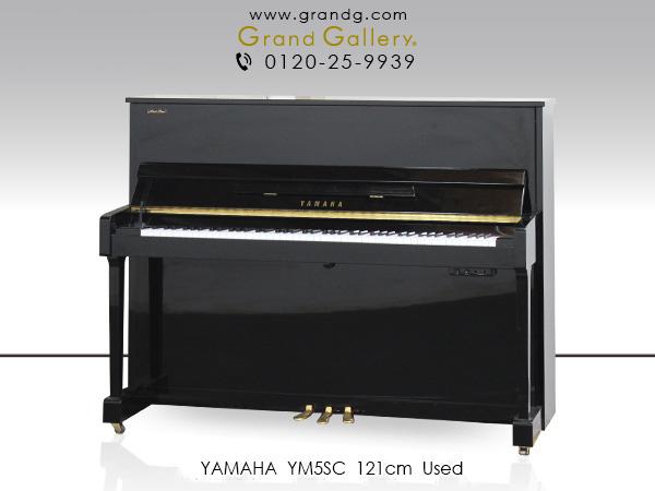 【売約済】特選中古ピアノ YAMAHA(ヤマハ)YM5SC / アウトレットピアノ ヤマハの消音機能付スタンダードモデル