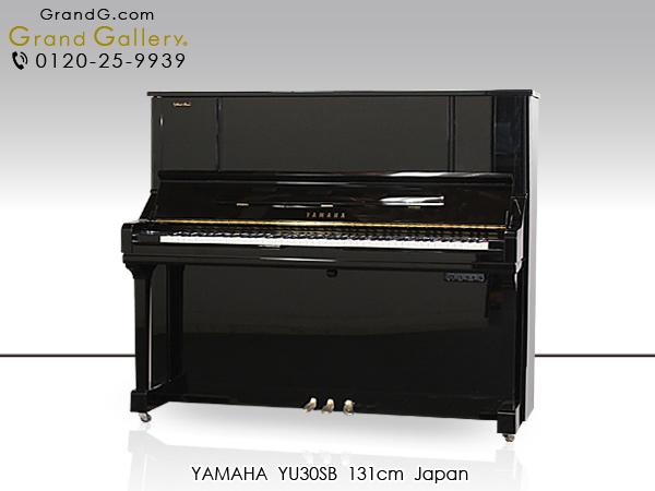 【売約済】中古アップライトピアノ YAMAHA(ヤマハ) YU30SB