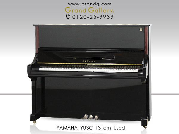 【売約済】中古アップライトピアノ YAMAHA(ヤマハ)YU3C