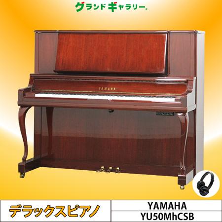 【リニューアル中古ピアノ】YAMAHA(ヤマハ)YU50MhCSB