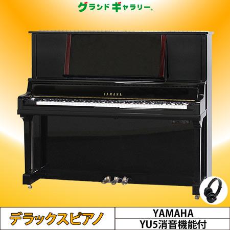 【売約済】中古アップライトピアノ YAMAHA(ヤマハ)YU5消音機能付