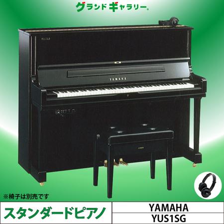 中古アップライトピアノ YAMAHA(ヤマハ) YUS1SG