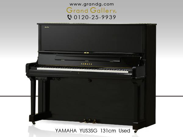 中古ピアノ YAMAHA(ヤマハ)YUS3SG 最高峰「SU7」の設計思想を受け継いだ「YUSシリーズ」の消音付上位モデル