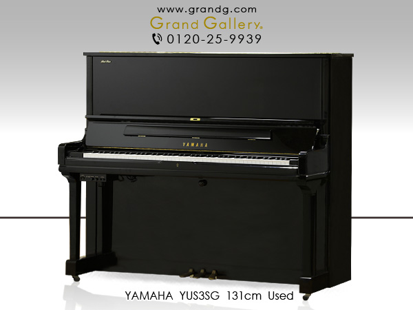 【売約済】中古アップライトピアノ YAMAHA(ヤマハ)YUS3SG