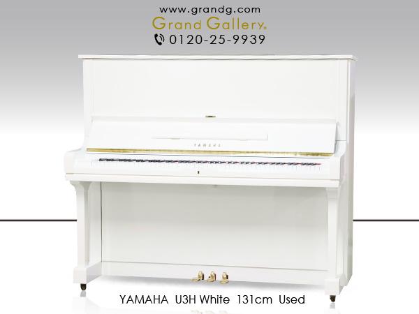 【売約済】中古アップライトピアノ YAMAHA(ヤマハ)U3H ホワイト