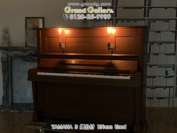 レア! 燭台付ヤマハピアノ 限定1台オリジナル(現状)販売! YAMAHA(ヤマハ) 3