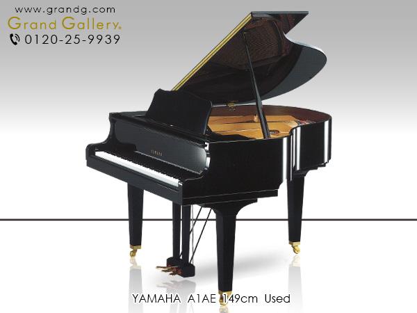 中古ピアノ YAMAHA(ヤマハ)A1AE ※2002年製 100周年記念モデル 小型グランドピアノ
