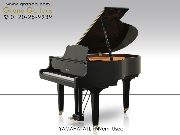 中古ピアノ YAMAHA(ヤマハ) A1L 6畳未満の部屋にも設置可能! コンパクトグランド