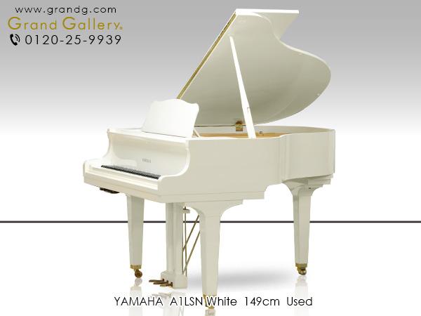 【売約済】中古グランドピアノ YAMAHA(ヤマハ)A1LSN / アウトレットピアノ
