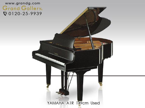 中古グランドピアノ YAMAHA(ヤマハ)A1R / アウトレットピアノ