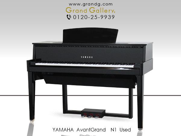 【売約済】特選中古ピアノ YAMAHA(ヤマハ) AvantGrand(アバングランド) N1
