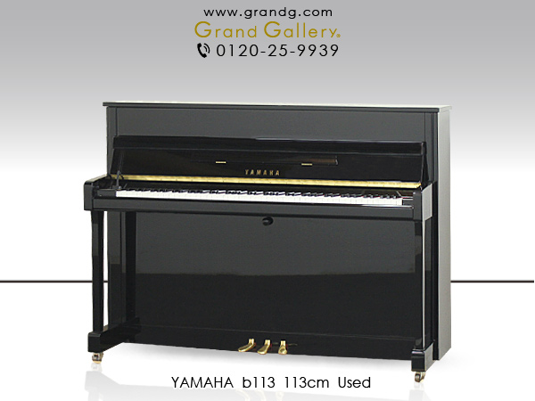 YAMAHA(ヤマハ)b113 / アウトレットピアノ