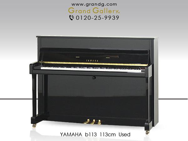 初めてのピアノとしてもお勧め!人気のヤマハ「bシリーズ」 YAMAHA(ヤマハ) b113 / アウトレットピアノ