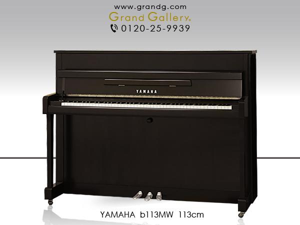 【売約済】新品アップライトピアノ YAMAHA(ヤマハ)b113MW / 新古品
