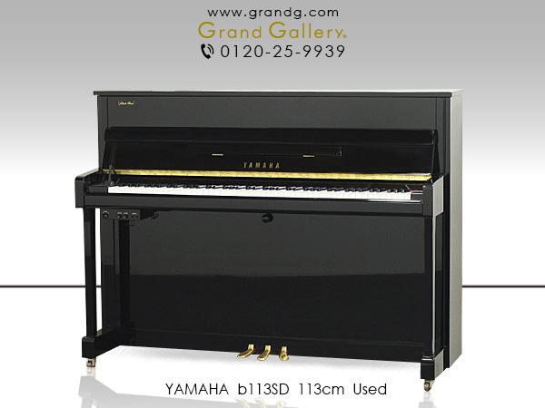 【売約済】中古アップライトピアノ YAMAHA(ヤマハ)b113SD / アウトレットピアノ