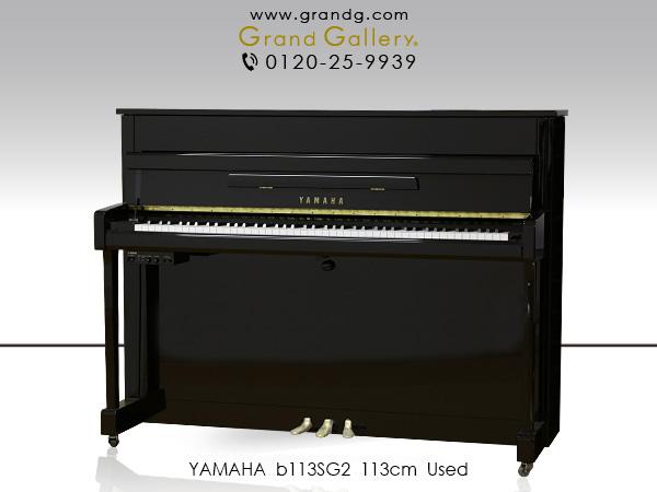 【売約済】中古アップライトピアノ YAMAHA(ヤマハ)b113SG2 / アウトレットピアノ