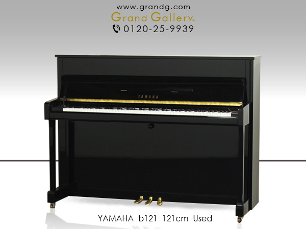 特選中古ピアノ YAMAHA(ヤマハ)b121 / アウトレットピアノ お買得♪高年式、本体、パーツ良好