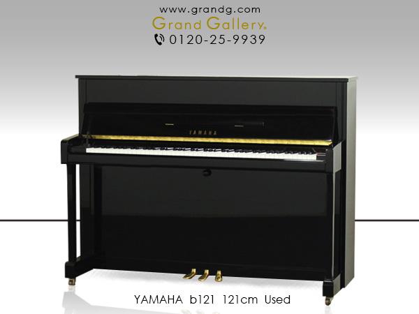 【売約済】中古アップライトピアノ YAMAHA(ヤマハ)b121 / アウトレットピアノ