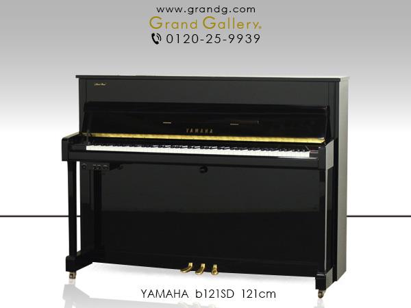 【売約済】中古アップライトピアノ YAMAHA(ヤマハ)b121SD / アウトレットピアノ