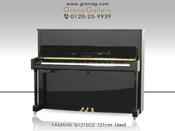 【リニューアル中古ピアノ】YAMAHA(ヤマハ) b121SG2