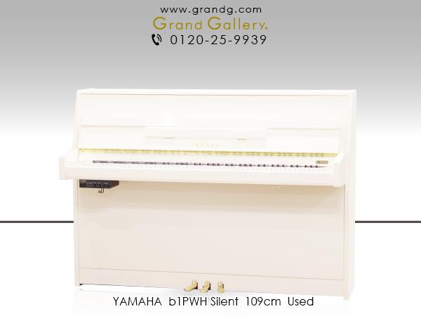 【売約済】中古アップライトピアノ YAMAHA(ヤマハ)b1PWH 消音機能付