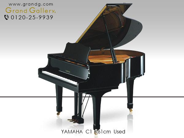 【売約済】中古グランドピアノ YAMAHA(ヤマハ)C1