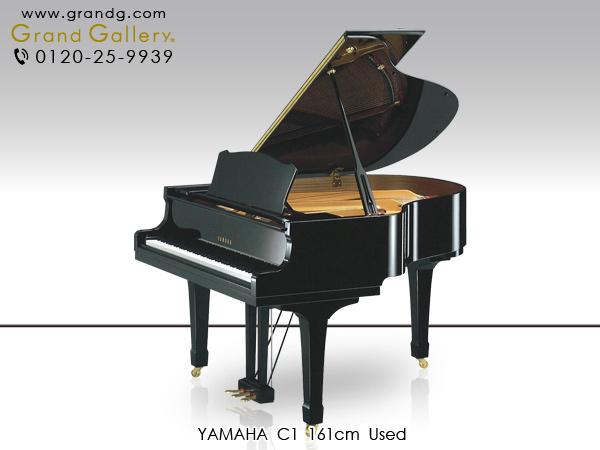 中古グランドピアノ YAMAHA(ヤマハ)C1