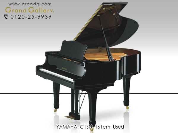 【売約済】特選中古ピアノ YAMAHA(ヤマハ)C1SN マンションでも安心♪消音機能付の小型グランド