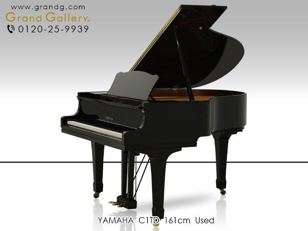 中古グランドピアノ YAMAHA(ヤマハ)C1TD