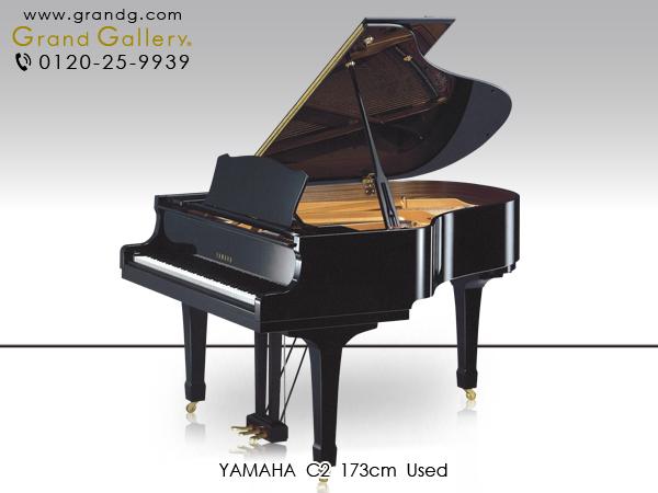 中古グランドピアノ YAMAHA(ヤマハ)C2