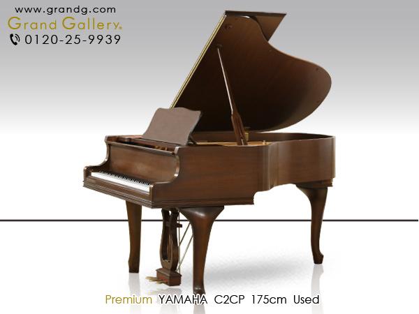 特選中古ピアノ YAMAHA(ヤマハ)C2CP 特注モデル プレミアム アメリカンウォルナット チッペンデール Cシリーズ