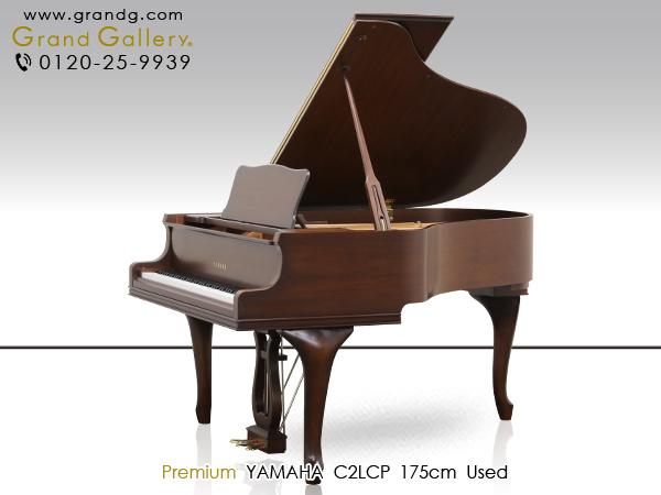 【売約済】中古グランドピアノ YAMAHA(ヤマハ)C2LCP