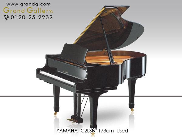 【売約済】中古グランドピアノ YAMAHA(ヤマハ)C2L 消音機能付