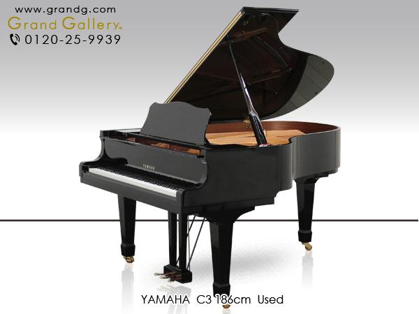 【セール対象】【送料無料】中古グランドピアノ YAMAHA(ヤマハ)C3