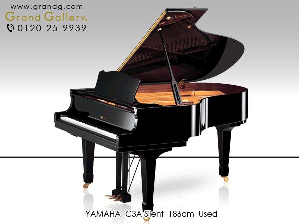 【売約済】中古グランドピアノ YAMAHA(ヤマハ)C3A 消音機能付