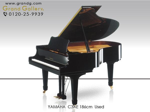 【売約済】中古グランドピアノ YAMAHA(ヤマハ)C3AE