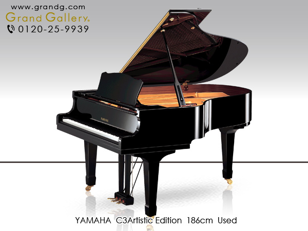 中古グランドピアノ YAMAHA(ヤマハ)C3 Artistic Edition
