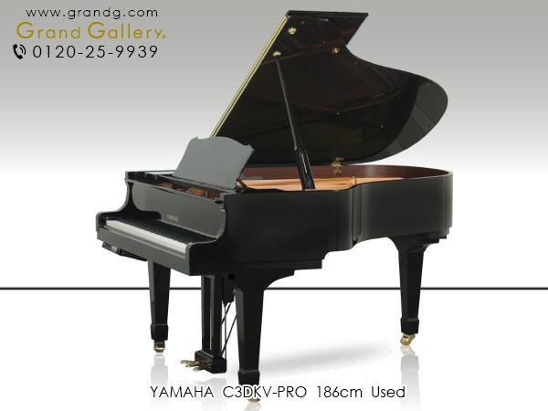 特選中古ピアノ YAMAHA(ヤマハ)C3-DKVPRO 弾いて、聴いて、楽しめる自動演奏機能付モデル