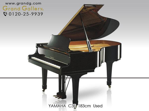 より優れた音の伸び、色彩感あふれる音色 YAMAHA(ヤマハ)C3E